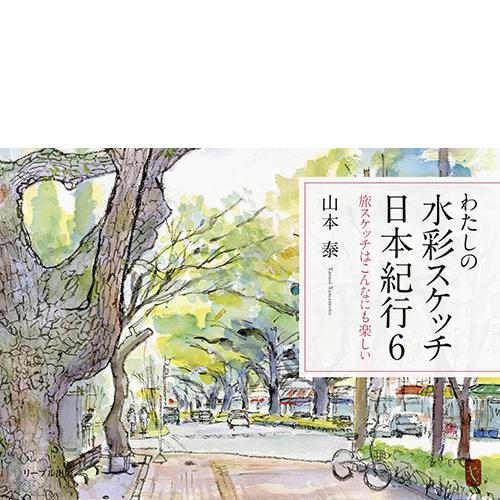 わたしの水彩スケッチ日本紀行6-旅スケッチはこんなにも楽しい-