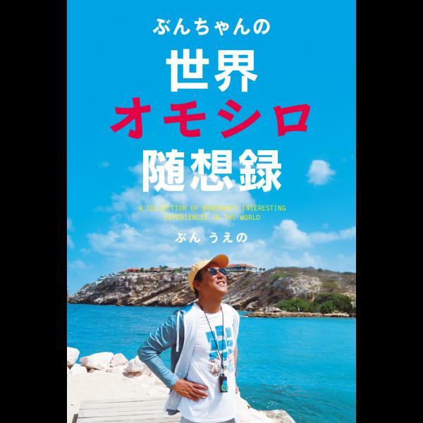 ぶんちゃんの世界オモシロ随想録